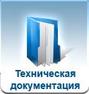 Техническая документация