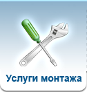 Услуги монтажа