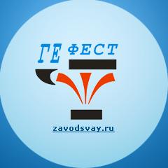 Завод винтовых свай Гефест.